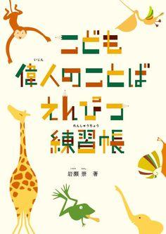 偉人のことばを集めた、こども向けえんぴつ練習帳を出版したい!(岩瀬 崇)表紙のデザインを公開します! - READYFOR (レディーフォー) Kids Graphic Design, Retro Design, Graphic Design Illustration, Book Design, Cover Design, Dm Poster, Kid Fonts, Japan Design, Book Layout