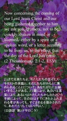 Now concerning the coming of our Lord Jesus Christ and our being gathered together to him, we ask you, brothers, not to be quickly shaken in mind or alarmed, either by a spirit or a spoken word, or a letter seeming to be from us, to the effect that the day of the Lord has come.(2 Thessalonians 2:1-2, ESV)