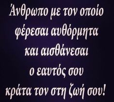 Greek Words, Greek Quotes, Picture Quotes, Life Is Good, Motivational Quotes, Life Quotes, Advice, Wisdom, Thoughts