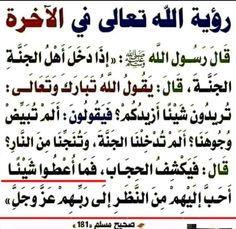 Duaa Islam, Islam Hadith, Islam Quran, Islamic Inspirational Quotes, Islamic Quotes, Allah Calligraphy, Coran Islam, Peace Be Upon Him, Islam Facts