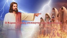 The Pharisees' Judgment on Jesus (Mark And when his friends heard of it, they went out to lay hold on him: for they said, He is beside himself.  The Church of Almighty God   Eastern Lightning #Jesus#Church#theBible#LordJesus#gospel#HolySpirit#Thetruth Christian Films, Christian Videos, Christian Church, Films Chrétiens, Nova Era, The Descent, Saint Esprit, The Son Of Man, Jesus Pictures
