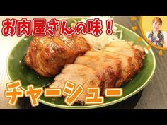 お肉屋さんの味!チャーシュー/みきママ - YouTube