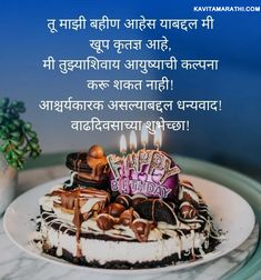 Birthday Wishes For Brother, Happy Birthday Wishes Images, Birthday Wishes Funny, Best Friend Birthday, Birthday Messages, Marathi Images, Happy Birthday Chocolate Cake, Wishes For Friends, Cute Love Songs