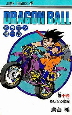ドラゴンボール DRAGON BALL 14 鳥山明 集英社(完全版を入手前は所蔵)