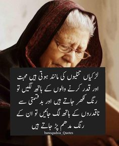 Sufi Quotes, Poetry Quotes In Urdu, Best Urdu Poetry Images, Urdu Poetry Romantic, Quran Quotes, Wise Quotes, Inspirational Quotes, Mixed Feelings Quotes, Poetry Feelings