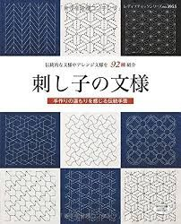 Besides online tutorials, we also provide some books about Sashiko (mostly written in Japanese language.) Also, we share some patterns so you can enjoy your Sashiko project by youself. Sashiko Embroidery, Japanese Embroidery, Vintage Embroidery, Ribbon Embroidery, Machine Embroidery Designs, Embroidery Stitches, Embroidery Patterns, Lace Patterns, Furoshiki