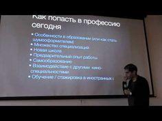 Звукорежиссёр. Павел Дореули. 1 (Сталинград, Метро)