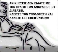 Φωτογραφία του Frixos ToAtomo. Sarcastic Quotes, Jokes Quotes, Funny Quotes, Ancient Memes, Im Going Crazy, Life Motto, Clever Quotes, Greek Quotes, True Words