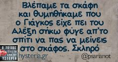 Funny Greek Quotes, Funny Quotes, Laugh Out Loud, Sarcasm, Best Quotes, Jokes, Lol, Messages, Humor
