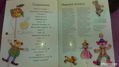 Иллюстрация 12 из 15 для Игрушки-дергунчики - Вероника Подгорная | Лабиринт - книги. Источник: Марина…