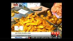Dhaka Iftar Bazar Video 4 June 2017 Bangladesh News Live Bangla News