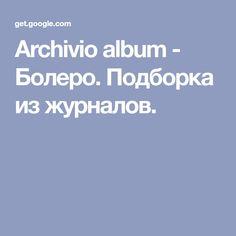 Archivio album - Болеро. Подборка из журналов.