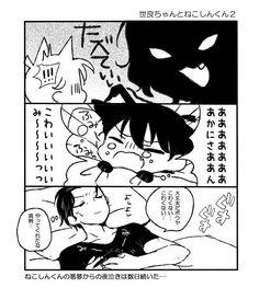 ト ン (@hakumai_ton) さんの漫画 | 41作目 | ツイコミ(仮) Conan Comics, D Gray Man, Magic Kaito, Case Closed, Slayer Anime, Manga, Cute, Fictional Characters, Kawaii