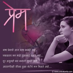 marathi love sms in english language – Love Kawin Romantic Messages For Girlfriend, Romantic Quotes For Husband, Love Poems For Boyfriend, Romantic Love Sms, Love Message For Girlfriend, Best Love Messages, Love Poems For Him, Love Husband Quotes, Marathi Love Quotes