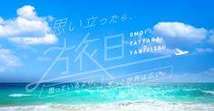 世界の絶景や、古代遺跡、にぎわう屋台グルメ・・・動画で旅する特集です。いつかは行きたいと思っているなら、今行こう!現地の見どころや、ツアー情報もチェック!思い立ったら、旅日! Japanese Logo, Japanese Design, Sale Banner, Web Banner, Blog Design, Web Design, Japan Graphic Design, Summer Banner, Travel Cards