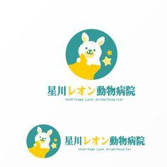 Jellyさんの提案 - 動物病院のロゴ「星川レオン動物病院」 | クラウドソーシング「ランサーズ」 Typo Logo, Logo Sign, Logo Branding, Japan Logo, Computer Logo, Typographie Logo, Kids Logo, Logo Concept, Animal Logo