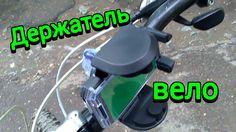 Велосипедный держатель для телефона, держатель, телефон