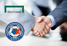 «Лига Ставок» остается спонсором Российской  футбольной Премьер-Лиги.  Один из крупнейших российских букмекеров, компания «Лига Ставок», подписал спонсорский контракт с Российской Футбольной Премьер-Лигой (РФПЛ). Соглашение будет действовать на протяжении од�