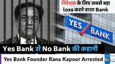 Yes Bank rise and fall   3 lifetime lesson for retail investor   Must wa... Yes Bank, Stock Analysis, Investors, Retail, Marketing, Watch, Fall, Autumn, Clock