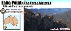 ブルーマウンテン エコーポイント スリーシスターズ Echo Point The Three Sisters