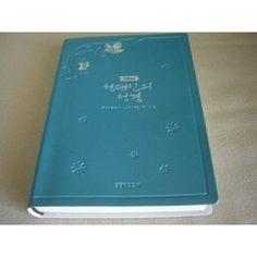 Korean Living Bible International Bible, International Society, Living Bible, Bible Society, All Languages, Korean, Korean Language