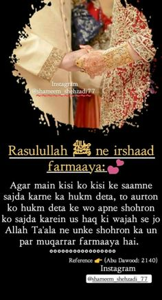 Marriage Qoutes, Islamic Quotes On Marriage, Muslim Couple Quotes, Muslim Love Quotes, Islam Marriage, First Love Quotes, Love Quotes Poetry, Love Husband Quotes, Cute Love Quotes