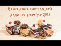 ▶ Украшения за последнюю неделю ноября - YouTube Assorted cakes and pastries for charms but could be adapted for doll house size