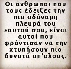 Greek Quotes, Tv, Good To Know, Wise Words, Me Quotes, Psychology, Names, Motivation, Posts