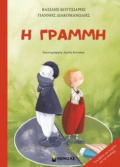 teliko 2 Book Activities, Children, Kids, Kindergarten, Family Guy, Baseball Cards, School, Books, Fun
