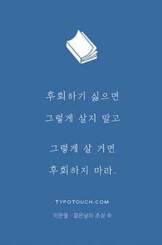 Trans: If you don't want to regret, Don't live like that. Wise Quotes, Famous Quotes, Inspirational Quotes, Korea Quotes, Blessing Words, Calligraphy Text, Korean Language Learning, Positive Phrases, Good Sentences