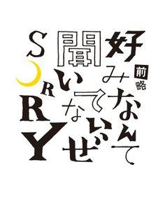 前略 好みなんて聞いてないぜ SORRY: First, I don't care your desired taste. sorry: Japanese… Typo Design, Word Design, Graphic Design Typography, Branding Design, Typography Logo, Lettering, Japan Logo, Japanese Typography, Japanese Graphic Design