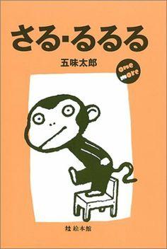 さる・るるる―ONE MORE 五味 太郎, http://www.amazon.co.jp/dp/487110026X/ref=cm_sw_r_pi_dp_oHN7sb0ND3E0B