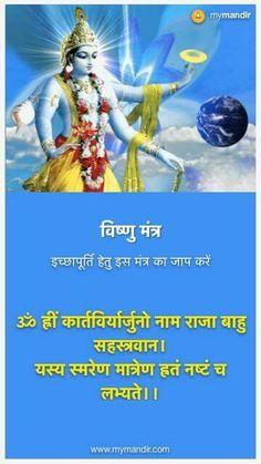 Sanskrit Quotes, Sanskrit Mantra, Vedic Mantras, Yoga Mantras, Hindu Mantras, Hindu Rituals, Shiva Hindu, Shiva Shakti, Krishna
