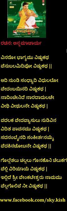 Movie : Annamayya ---> ವಿನರೋ ಭಾಗ್ಯಮು ವಿಷ್ಣುಕಥ ವೆನುಬಲಮಿದಿವೋ ವಿಷ್ಣುಕಥ   