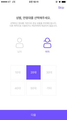 성별/연령 기입 ui Mobile Ui Design, App Ui Design, User Interface Design, Brochure Design, Web Design, Mobile Login, App Login, Mobile Banner, Iphone Ui