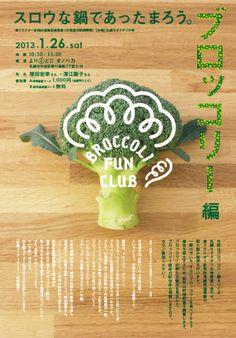 Japanese Poster: Broccoli Fun Club. Shiori Adachi / Asami Sakata. 2013