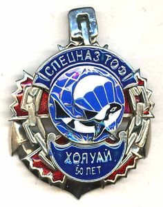 GRU. Special Forces Pacific Fleet Holuay 50.