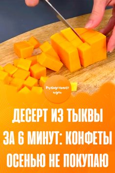 Pumpkin dessert in 6 minutes: I don't buy sweets in the fall - Cooking Recipes Dog Recipes, Apple Recipes, Baby Food Recipes, Cooking Recipes, Healthy Recipes, Dog Nutrition, Homemade Baby Foods, Pumpkin Dessert, Russian Recipes