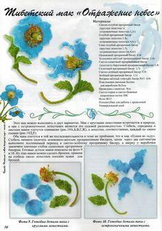 Мой бисерный сад 2 – 45 photos | VK Seed Bead Flowers, Wire Flowers, Beaded Flowers Patterns, Beading Patterns, Beading Techniques, Beading Tutorials, Brick Stitch Patterns, Flower Outline, Beaded Boxes
