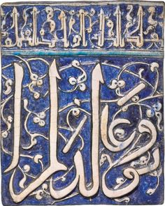 A monumental calligraphic tile, Central Asia or Persia, century - Alain. Ceramic Mosaic Tile, Mosaic Art, Mosaics, Islamic Tiles, Islamic Art, Antique Tiles, Turkish Art, Islamic World, Custom Metal