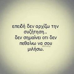 Discovered by Vagia Sofianopoulou. Find images and videos about quotes, greek quotes and greek on We Heart It - the app to get lost in what you love. Brainy Quotes, New Quotes, Poetry Quotes, Movie Quotes, Life Quotes, Small Words, Love Words, Greek Words, Greek Quotes