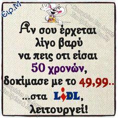 Funny Greek, Funny Memes, Jokes, Funny Phrases, Live Love, Life Humor, Just Kidding, Funny Photos, Happy Birthday