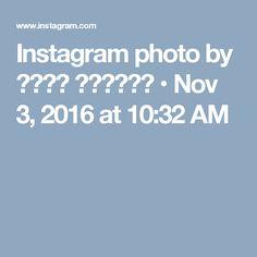 Instagram photo by جوري الجوري • Nov 3, 2016 at 10:32 AM