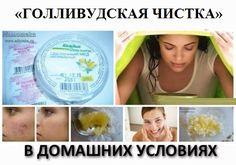 Хотите сделать кожу лица невероятно гладкой, посвежевшей и отдохнувшей в кратчайшие сроки? Всего одна процедура, чтобы  очистить лицо — и...