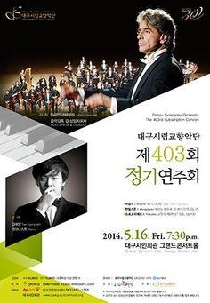 대구시민회관, 세월 Picture Albums, Poster Layout, Orchestra, Haha, Advertising, Graphic Design, Logo, Concert, Music