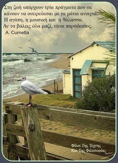 cottage by the sea by IM Spadecaller Beach Cottage Style, Beach House, Perfect People, Greek Words, Greek Quotes, Beach Cottages, Picture Quotes, Animals And Pets, Wise Words