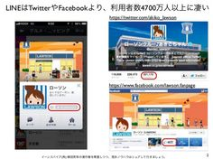 TwitterやFacebookよりLINEがファンを獲得できた理由 yokotashurin.com/...