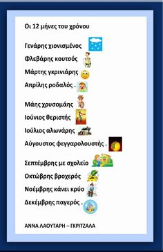 Kindergarten Songs, Preschool Class, Preschool Education, Preschool Themes, Greek Language, Speech And Language, Writing Activities, Educational Activities, Behavior Cards