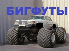 #1460.БИГФУТЫ ЛЕГКОВУШКИ/THE BIGFOOTS CARS[HD](АВТО БЛОГ 2016)