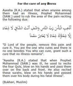 "When in #Pain recite this supplication (dua): ""O Lord of the people, remove this pain and cure it, You are the one who cures and there is no one besides You who can cure, grant such a cure that no illness remains"""